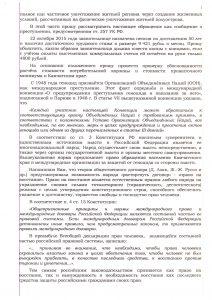 Заявление гв ПКК по геноциду от 08.08.2016г..docx_Страница_2
