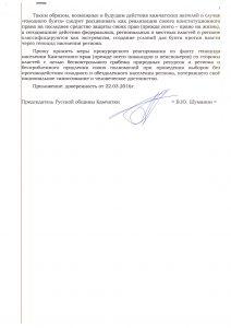 Заявление гв ПКК по геноциду от 08.08.2016г..docx_Страница_3