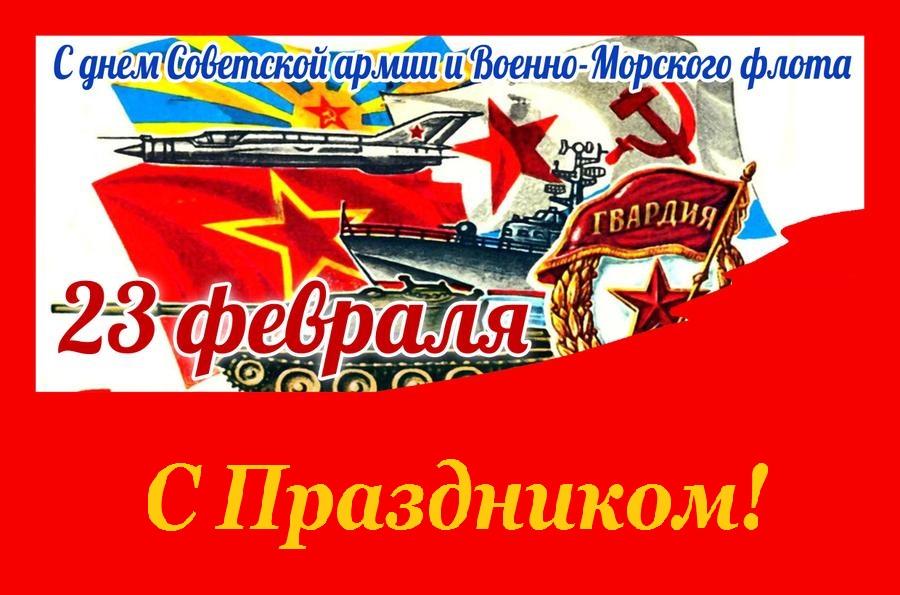 поздравление мне днем советской армии